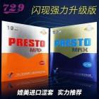 [729] 729 프레스토 스핀, 스피드(MAX) - 탁구러버