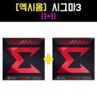 [러버세트] 엑시옴 시그마 3 1+1 세트