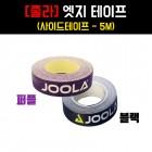 [줄라 JOOLA] 엣지테이프 5M - 사이드테이프(12mm)