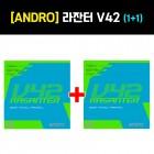 [러버세트] 안드로 라잔터 V42 1+1(2장) - 안드로 탁구러버특가