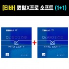 [티바] 퀀텀 프로X소프트 1+1(2장에) - 평면러버,탁구러버